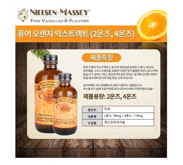 ㅇ다시가즈아#오렌지익스트랙트.png